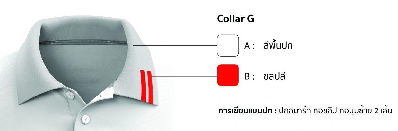 Collar G
