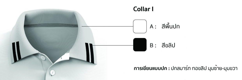 Collar I