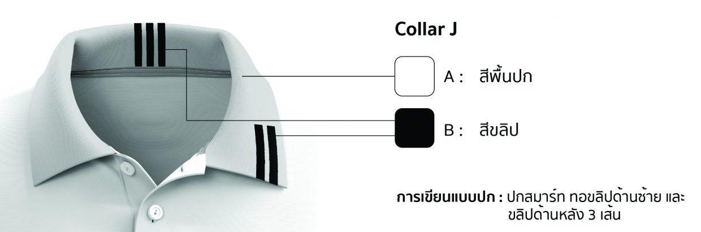 Collar J