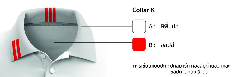 Collar K