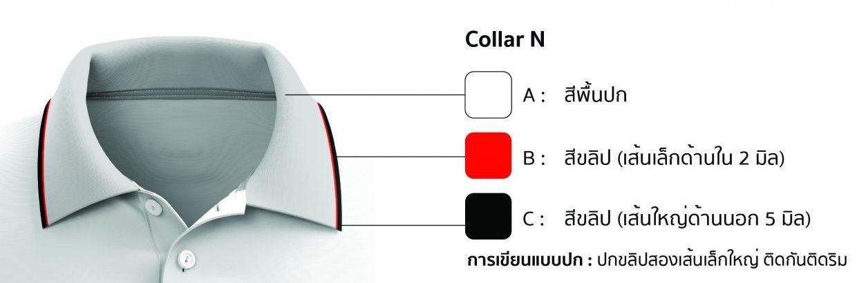 Collar N
